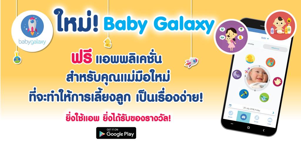 baby-galaxy-web.jpg