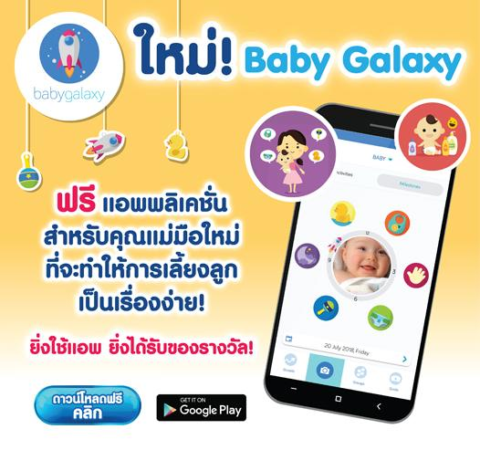 jb-galaxy-app-for-website-image